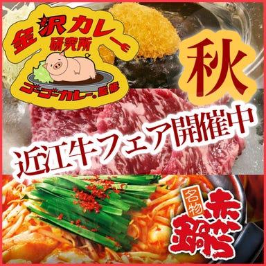 赤から 松阪店 メニューの画像