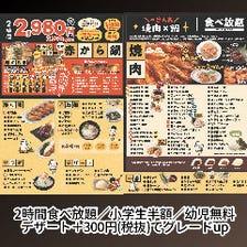 ■2時間焼肉&鍋120品食べ放題 2,980円/税別(小学生1,490円/幼児無料)
