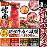 近江牛フェア開催中