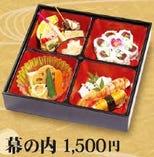 幕の内 2,300円(税込)