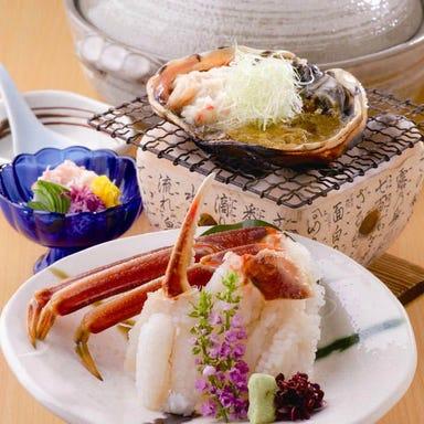 金沢近江町市場 旬彩和食 口福(こうふく) コースの画像