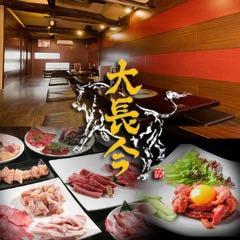 神户牛・个室烧肉 大长今-techangum- 三宫总本店