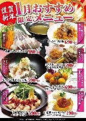 活菜旬魚 さんかい 環状通東店
