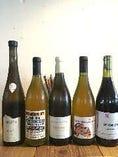 定期的に入れ替えるナチュラルワイン、全てグラスで提供中!