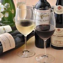 当店自慢のワインも味わってください