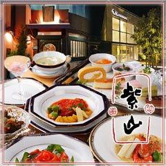 Restaurant 紫山