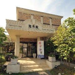 中国料理賓館 雅秀殿 栃木本店