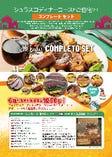 キボンのディナーを完全再現!オンラインショップ にて発売中!