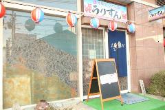 居酒屋・沖縄料理うりずん