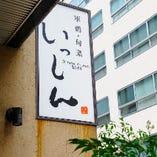 <本町駅より徒歩2分> お仕事帰りにも集まりやすい好立地です