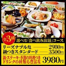 プレミアム食べ飲み放題3980円!