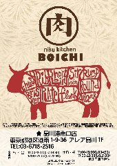 niku kitchen BOICHI ~ボイチ~ 品川港南口店イメージ