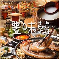 韓国料理 豊味韓(プンミカン) 金山店