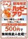 【ハッピーアワー】500円?!?!