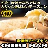 【名物チーズナン】ナン&チーズナン含め20種をご堪能ください