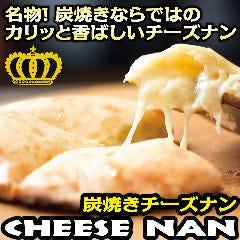 炭焼きチーズナン
