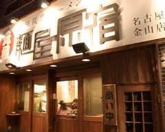 麺屋原宿 金山店