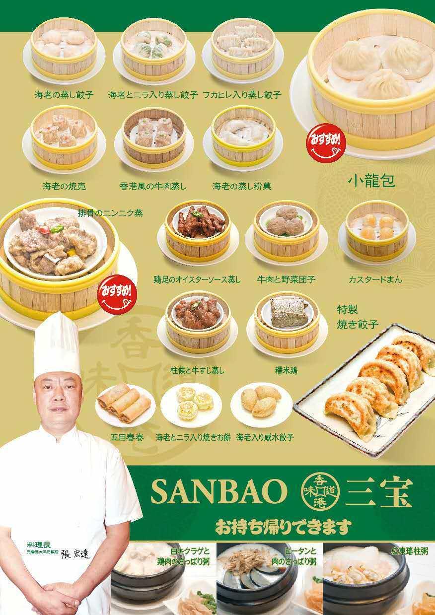 香港味道「三宝」 イオンタウンふじみ野店