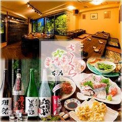 飯田橋 和食 さくら 本店