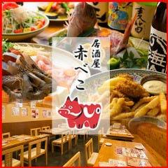 赤べこ 塚口中央店