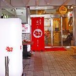阪急塚口駅よりスグ!赤い「べこちゃん」の看板が目印です♪