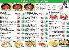 トマト&オニオン 大館店
