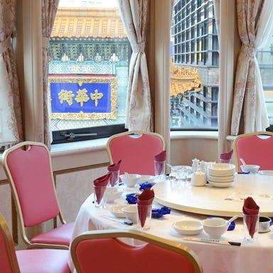 横浜中華街 中國上海料理 四五六菜館 別館 店内の画像