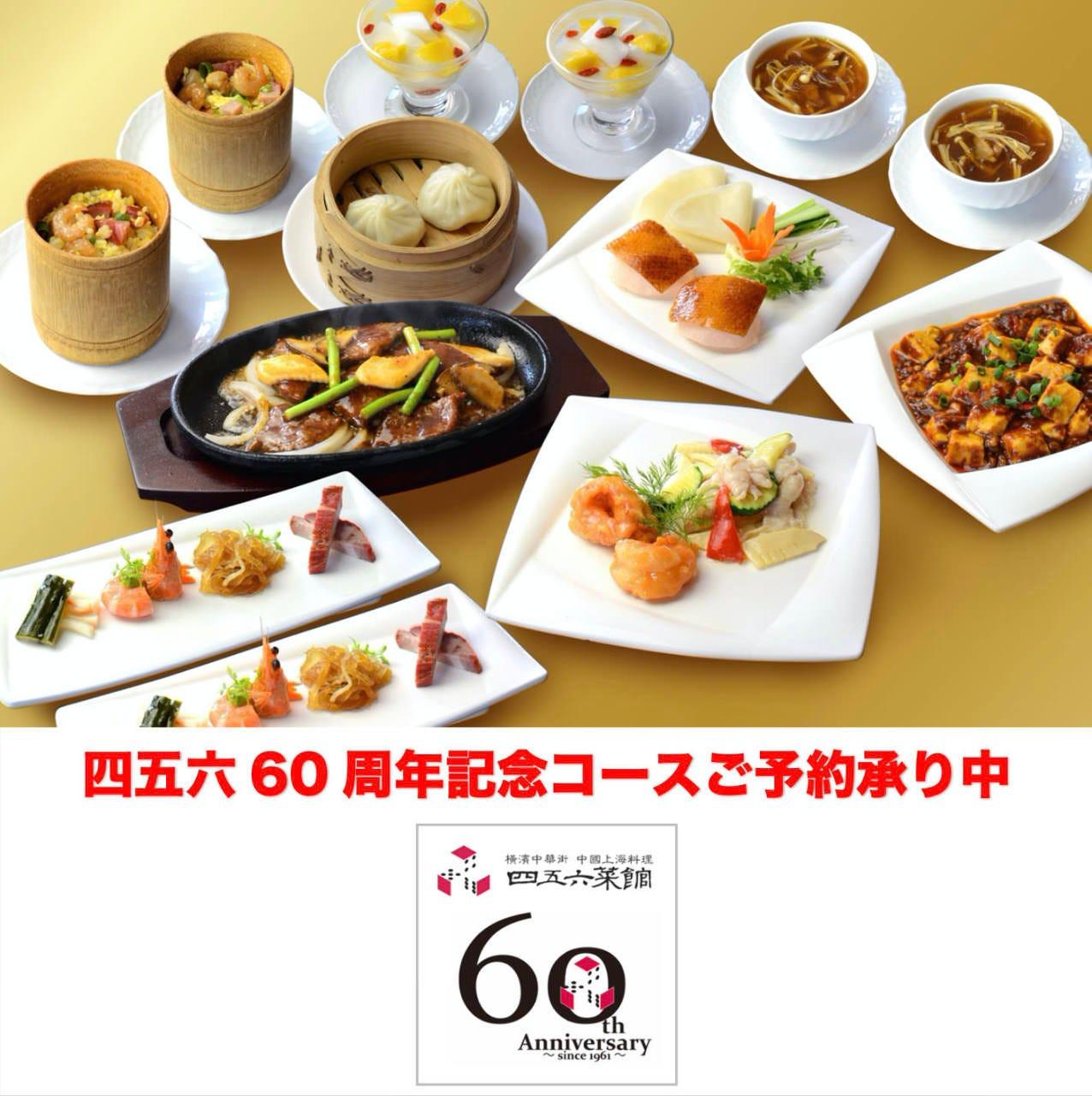 横浜中華街 中國上海料理 四五六菜館 別館