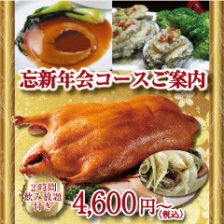 飲み放題付き新年会コース4600円~