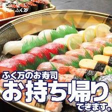 ふく万の寿司・一品をお持ち帰り!