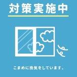 十分な換気と、客室・設備の消毒の実施