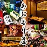 青森直送の鮮魚や旬菜を、青森の地酒と楽しむ。宴会コース、完全個室ございます◎
