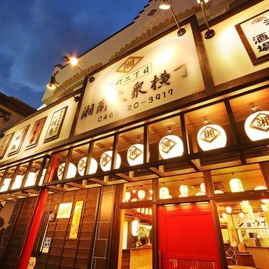 小田原産 朝どれ地魚地酒 湘南大衆横丁 小田原店 店内の画像