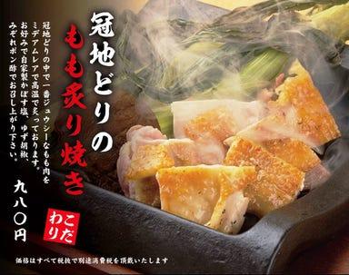 冠地鶏とかぼす平目 とよの本舗 元町旧居留地店 こだわりの画像