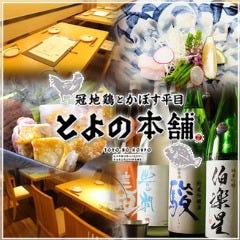 冠地鶏とかぼす平目 とよの本舗 元町旧居留地店