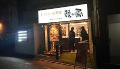 韓の風焼肉食堂