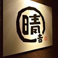 串家キッチン 晴吉