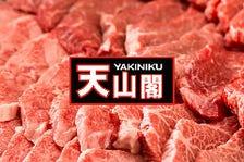 ◆新鮮&多彩なお肉で楽しく焼肉