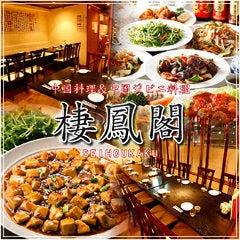 完全個室×中華食べ放題 棲鳳閣(セイホウカク)六本木店