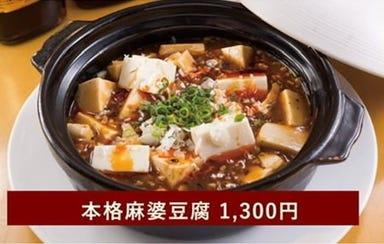 台湾料理大好ヤ  メニューの画像