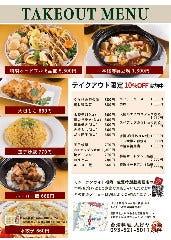 台湾料理大好ヤ