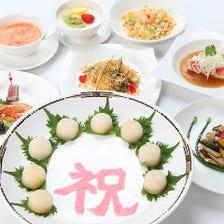 特別な日を飾る彩り豊かな料理達
