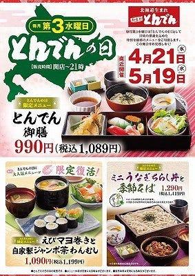 北海道生まれ 和食処とんでん 立川栄町店