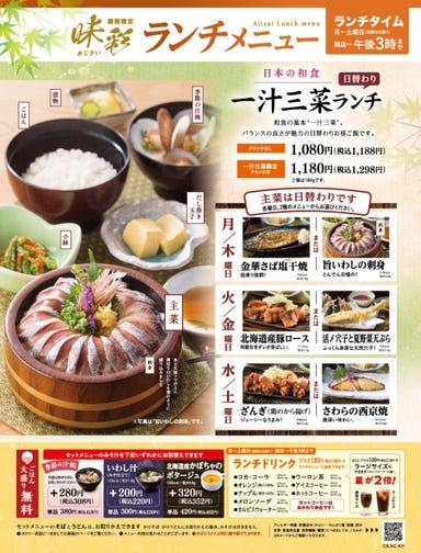北海道生まれ 和食処とんでん 立川栄町店 メニューの画像