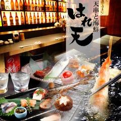 天串と海鮮の店 はれ天