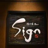 隠れ家 Dining Sign(サイン)