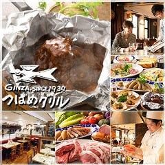つばめグリル 錦糸町テルミナ2店