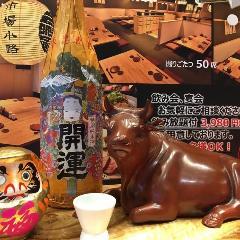 窯焼ステーキの鉄板居酒屋 市場小路 北大路ビブレ店