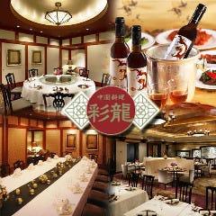 横浜ベイシェラトン ホテル&タワーズ 中国料理 彩龍