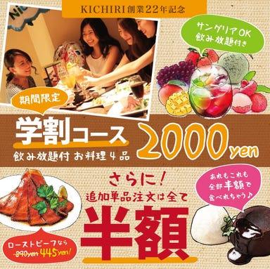 KICHIRI 寝屋川市駅前店 コースの画像